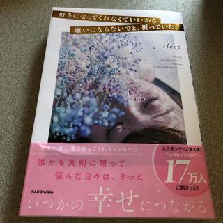 カドカワショテン(角川書店)の好きになってくれなくていいから嫌いにならないでと、祈っていた。(文学/小説)