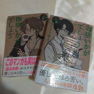 【新品未開封】珈琲いかがでしょう 新装版上下巻    凪のお暇  コナリミサト(女性漫画)