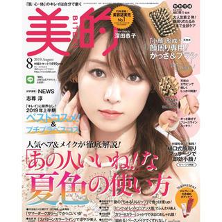 ショウガクカン(小学館)の美的 8月号 ♡ 本誌のみ(ファッション)
