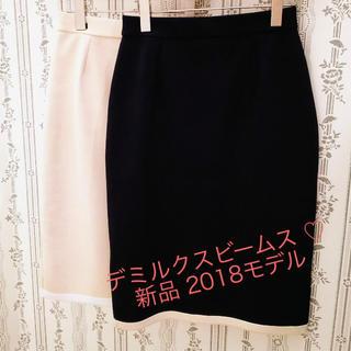 デミルクスビームス(Demi-Luxe BEAMS)のデミルクスビームス  新品スカート(ひざ丈スカート)