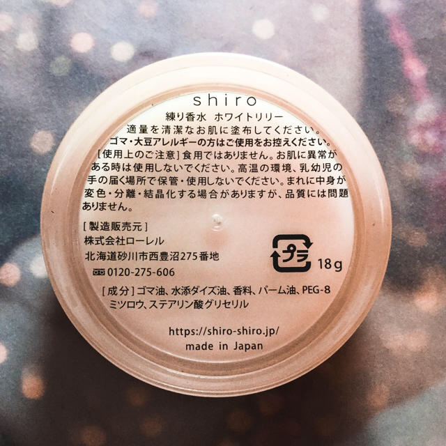shiro(シロ)のshiro+ティントリップ  ⚠️とも様専用 コスメ/美容のボディケア(ハンドクリーム)の商品写真