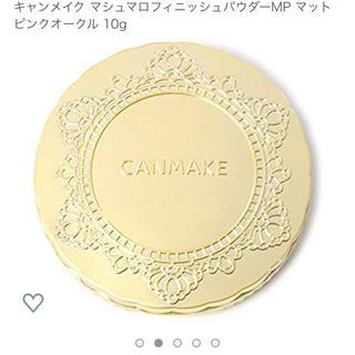 キャンメイク(CANMAKE)のキャンメイク マシュマロ MP ピンクよりの明るい肌色 10g(フェイスパウダー)