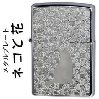 ジッポー(ZIPPO)の【送料込】ZIPPO/ネコと花 ブラッシュクローム メタルプレートライター(タバコグッズ)