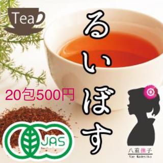 ルイボスティー テトラ型 未使用(茶)