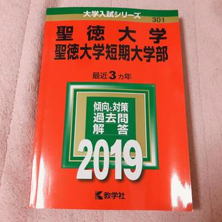 聖徳大学・聖徳大学短期大学部 赤本(語学/参考書)