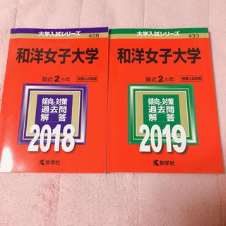 キョウガクシャ(教学社)の和洋女子大学 赤本(語学/参考書)