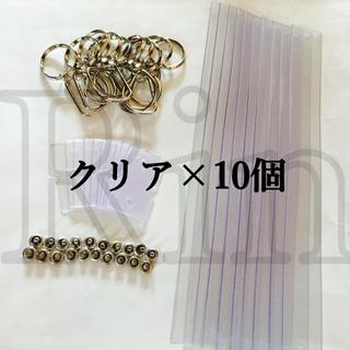 10個!銀テープ キーホルダー 作成キット♪