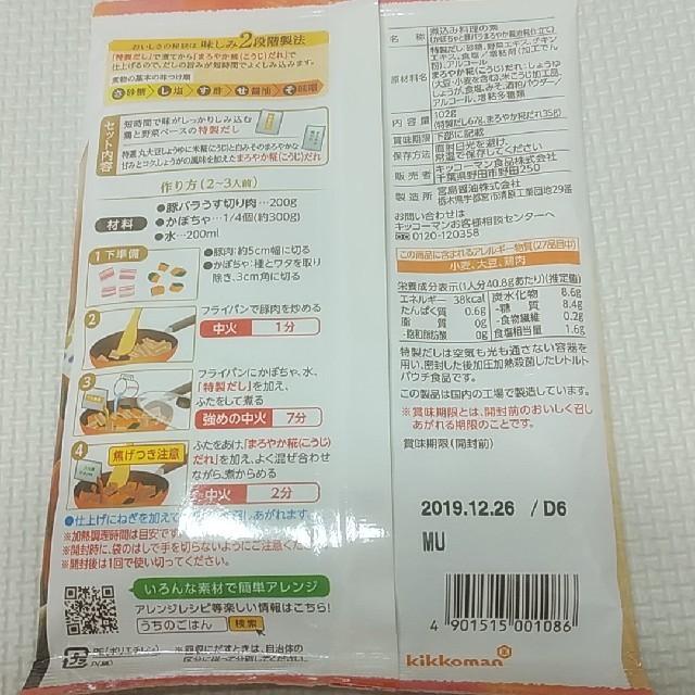 キッコーマン(キッコーマン)のキッコーマン うちのごはん   3袋セット 食品/飲料/酒の食品(調味料)の商品写真