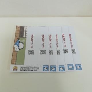ラクテン(Rakuten)の応募券付き!お買い物パンダしおり 5枚(キャラクターグッズ)