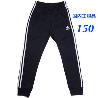 adidas - 【ジュニア150】黒  トラックパンツ
