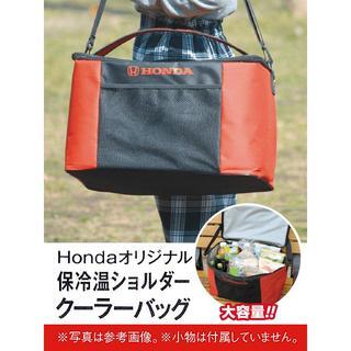 ホンダ(ホンダ)の【送料無料】Hondaオリジナル保冷温ショルダークーラーバッグ(その他)
