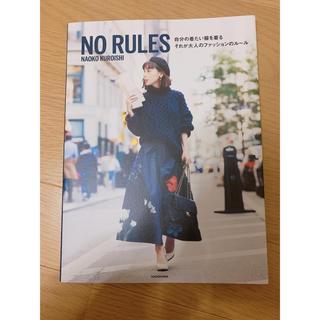 アメリヴィンテージ(Ameri VINTAGE)の黒石奈央子 NO RULES スタイル本(ファッション)
