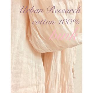 アーバンリサーチ(URBAN RESEARCH)のアーバンリサーチ コットン100% ストール ピンク(ストール/パシュミナ)