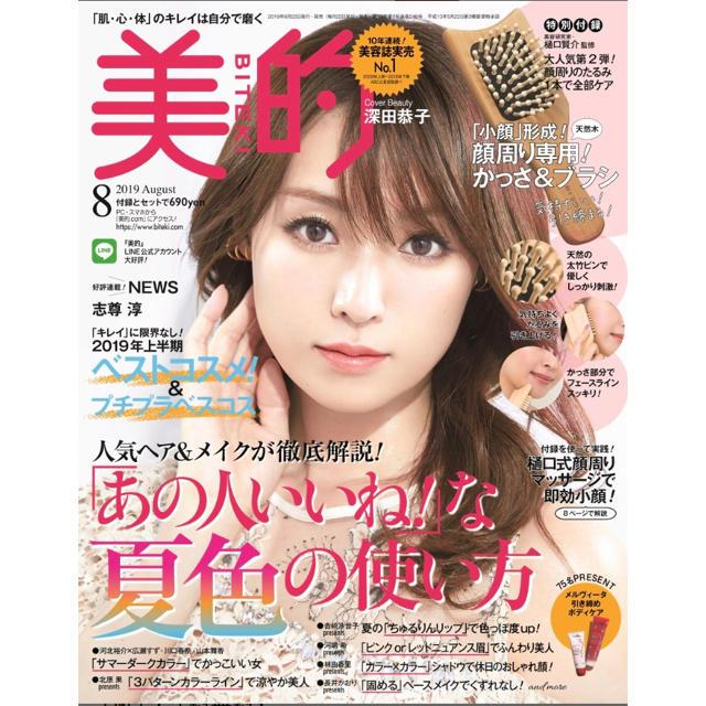 小学館(ショウガクカン)の美的 8月号 ♡ 本誌のみ エンタメ/ホビーの雑誌(ファッション)の商品写真