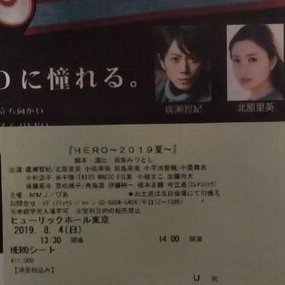 舞台『HERO〜2019夏〜』千秋楽8/4㈰14時チケット