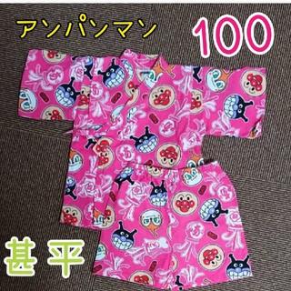 ニシマツヤ(西松屋)のアンパンマン 甚平 100 女の子(甚平/浴衣)