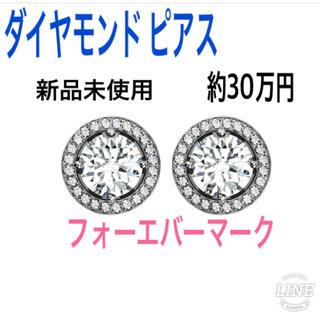 デビアス(DE BEERS)のダイヤモンドピアス プラチナ フォーエバーマーク デビアス 新品未使用 30万円(ピアス)