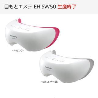 パナソニック(Panasonic)の目もとエステ EH-SW50(ボディケア/エステ)