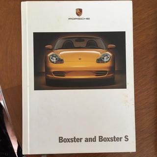 Porsche - ポルシェ ボクスター パンフレット