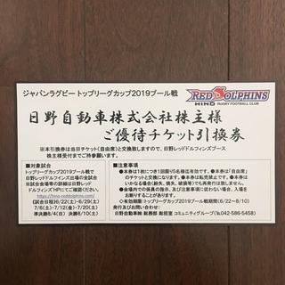 ジャパンラグビー トップリーグカップ2019プール戦 チケット5名様まで(その他)