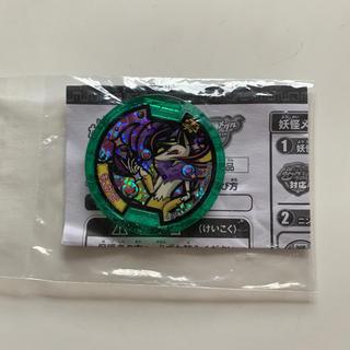 バンダイ(BANDAI)の妖怪メダル キュウビ Zメダル(その他)