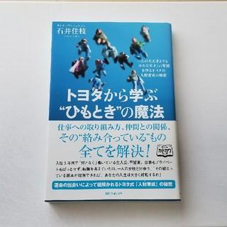 """[ビジネス本]トヨタから学ぶ""""ひもとき""""の魔法"""