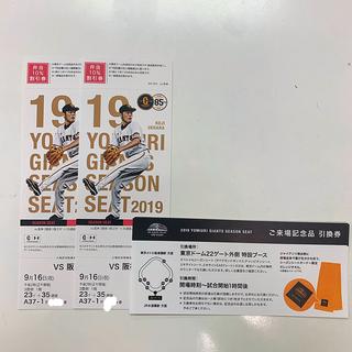 ヨミウリジャイアンツ(読売ジャイアンツ)の\1列目/ドーム最終戦 オーロラシート巨人vs阪神(野球)