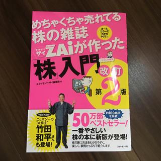 ダイヤモンドシャ(ダイヤモンド社)の株 本 ベストセラー 株入門(ビジネス/経済)