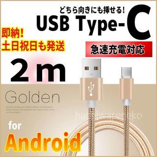 アンドロイド(ANDROID)のType-C USBケーブル 2m android ゴールド 充電 アンドロイド(バッテリー/充電器)