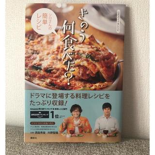 コウダンシャ(講談社)のきのう何食べた? 公式ガイド&レシピ(その他)