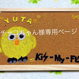 キスマイフットツー(Kis-My-Ft2)のKis-My-Ft2 ハンドメイド  コルクボード(その他)