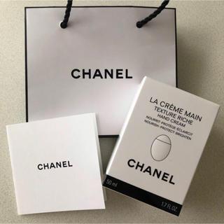 シャネル(CHANEL)のCHANEL  ラクレームマン リッシュ ハンドクリーム  50ml(ハンドクリーム)