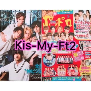 Kis-My-Ft2 - 2019.8月号 Myojo&ポポロ Kis-My-Ft2