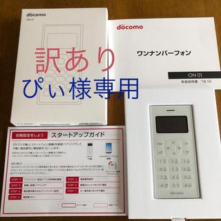 NTTdocomo - ドコモ ワンナンバーフォン ON 01 【訳あり】