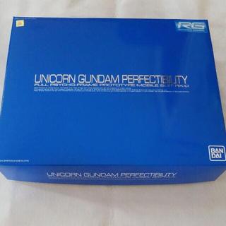バンダイ(BANDAI)のRG ユニコーンガンダム ペルフェクティビリティ 限定品(模型/プラモデル)
