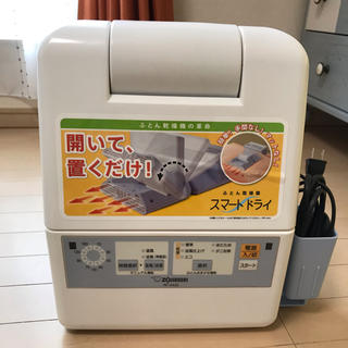 象印 - 布団乾燥機 象印 スマートドライ