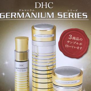 ディーエイチシー(DHC)のDHC ゲルマニウム シリーズ サンプル(サンプル/トライアルキット)