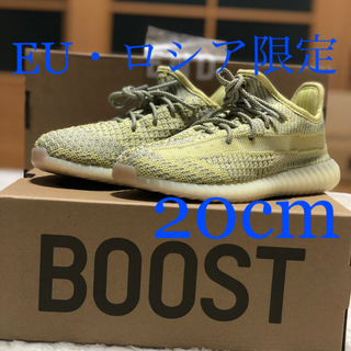 adidas - adidas YEEZY BOOST 350 V2 Kids Antlia