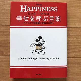 角川書店 - ミッキーマウス幸せを呼ぶ言葉 : アラン「幸福論」笑顔の方法 : HAPPIN…