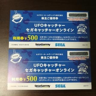 セガ(SEGA)のセガサミー UFOキャッチャー券 セガキャッチャーオンライン 2枚 株主優待券(その他)