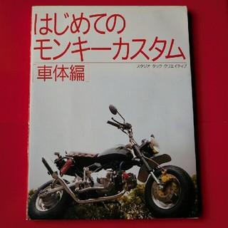 ホンダ(ホンダ)のはじめてのモンキーカスタム[車体編]  定価2,500円(カタログ/マニュアル)