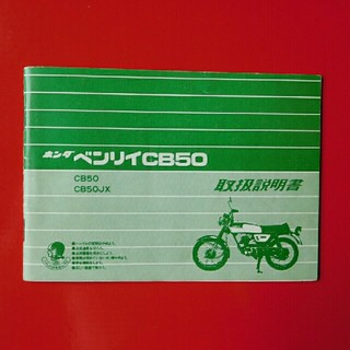 ホンダ(ホンダ)の1975年式 ホンダ ベンリイCB50.CB50JX 取扱説明書(カタログ/マニュアル)