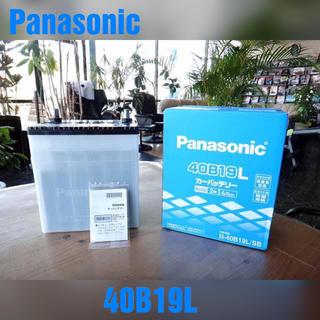 パナソニック(Panasonic)の【送料込】40B19L パナソニック 新品バッテリー 国産 数量限定 在庫のみ(メンテナンス用品)