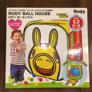 ロディ(Rody)のロディ ボールハウス ボールプール(その他)