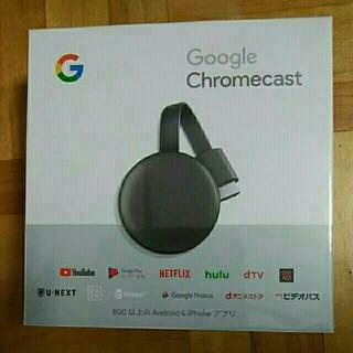 【新品未開封】chromecast クロムキャスト