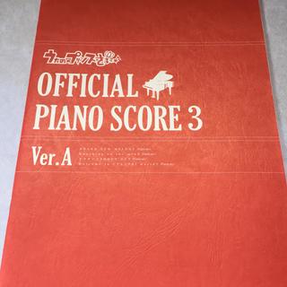 【うたプリ】Aクラス③ ピアノスコア【うたの☆プリンスさまっ♪】(ポピュラー)
