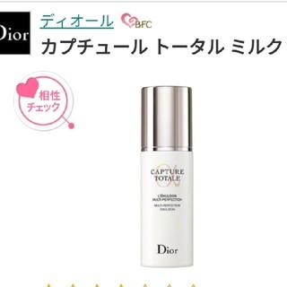 ディオール(Dior)のDior カプチュール トータル ミルク(乳液 / ミルク)