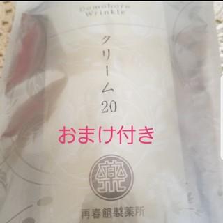 サイシュンカンセイヤクショ(再春館製薬所)のクリーム20 ドモホルンリンクル おまけ付き(フェイスクリーム)
