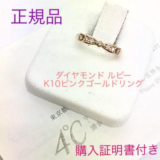 ヨンドシー(4℃)の正規品 4℃ ヨンドシー ダイヤモンド ルビー K10ピンクゴールドリング 指輪(リング(指輪))