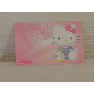 ハローキティ - 【テレカード】GCN天秤座キティちゃん